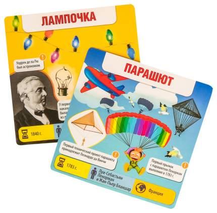 Семейная игра-викторина Изобретения человечества ЛАС ИГРАС