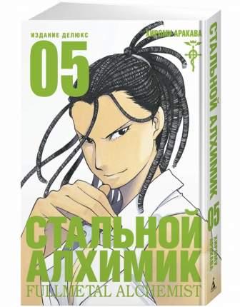 Манга Стальной Алхимик. Книга 5
