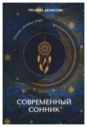 Книга Современный Сонник