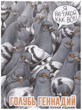 Комикс Голубь Геннадий. Полное издание
