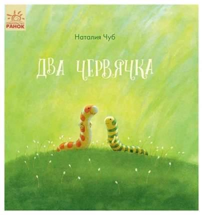 Книга Ранок Сказкотерапия. Два червячка