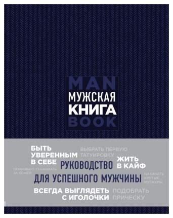 Книга Мужская книга, Руководство для успешного мужчины