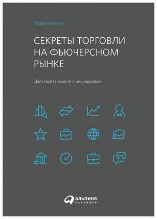 Книга Секреты торговли на фьючерсном рынке: Действуйте вместе с инсайдерами
