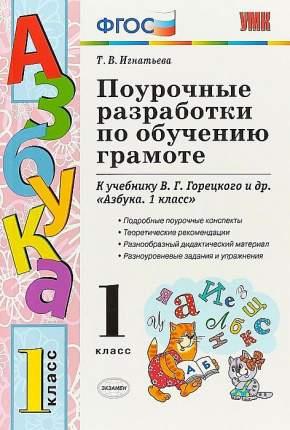 УМКн. Горецкий. Обучение грамоте. Поурочные разработки. 1 кл. / Игнатьева. (ФГОС).