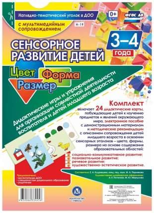 Сенсорное развитие детей 3-4 лет Цвет Форма Размер Дидактические игры и упражнения