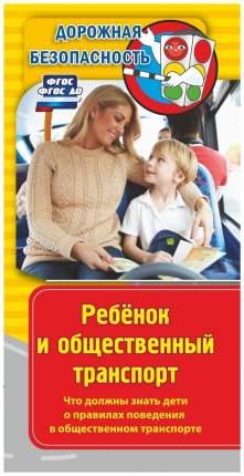 Книга Памятка Дорожная безопасность. Ребенок и общественный транспорт. Что должны знать...