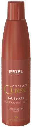 Бальзам для волос Estel Professional Curex Color Save 250 мл