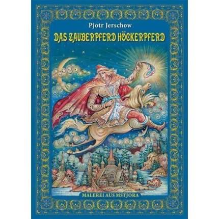 Книга Das Hoeckerpferd