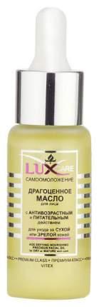 Масло для лица Витэкс Lux Care 30 мл