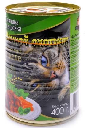 Консервы для кошек Ночной Охотник, желе телятина, индейка, 400г
