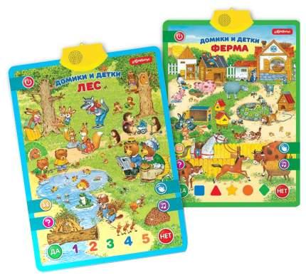 Плакат двусторонний Азбукварик Домики и детки 28247-3
