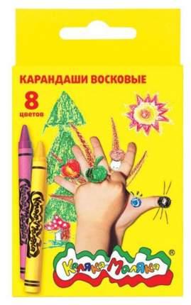 Набор восковых карандашей Каляка-Маляка 8 шт.