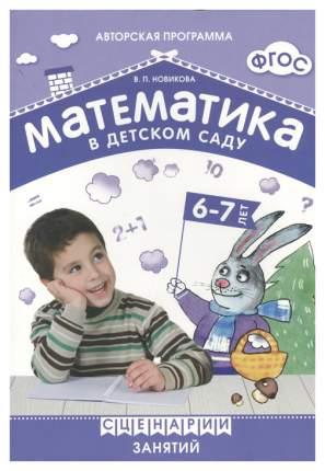 Математика В Детском Саду, Сценарии Занятий C Детьми 6-7 лет