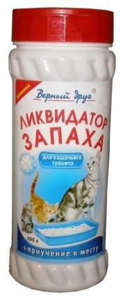 Порошок Верный Друг для ликвидации запаха кошачьего туалета и приучения к месту, 500 г
