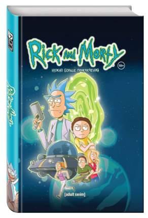 Комикс Рик и Морти, Нужно больше приключений (Книга 2)