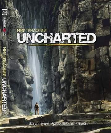 Артбук, Мир трилогии Uncharted