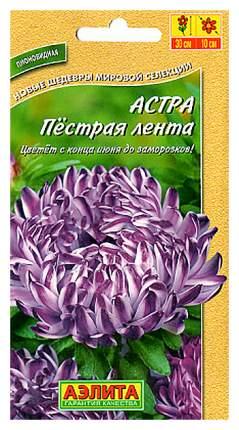 Семена Астра пионовидная Пестрая лента, 0,1 г АЭЛИТА
