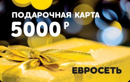 Подарочная карта Евросеть 5000