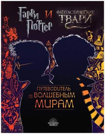 Гарри поттер и Фантастические твар и путеводитель по Волшебным Мирам