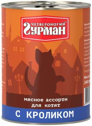Консервы для котят Четвероногий Гурман Мясное ассорти, кролик, 340г