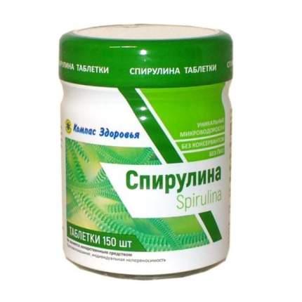 Спирулина Компас Здоровья таблетки 75 г 150 шт.