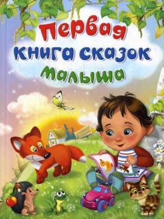 Первая книга Сказок Малыша