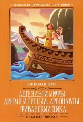 Книга Легенды и Мифы Древней Греции: Аргонавты. Фиванский Цикл