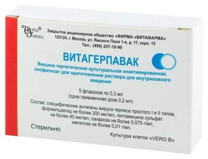 Витагерпавак лиофилизат 0,3 мл 5 шт.