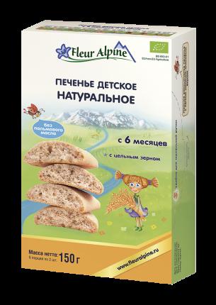 Печенье детское Fleur Alpine Органик Натуральное, 6 мес., 150/6