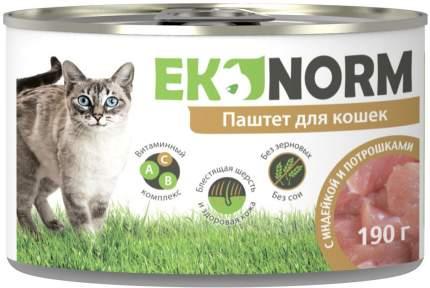 Консервы для кошек Ekonorm, телятина и сердце, 190г
