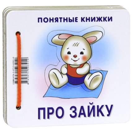 Понятные книжки, про Зайку (Книжка на картоне для Детей до 2 лет + Методичка для Родителей