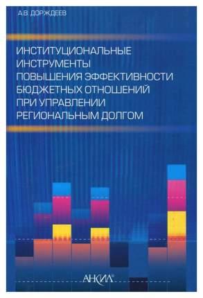 Институциональные Инструменты повышения Эффективности Бюджетных Отношений при Управлении Р
