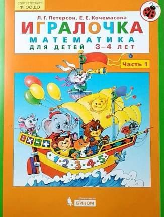 Петерсон. Игралочка. Математика для детей 3-4 лет. Часть 1. (Бином). (ФГОС).