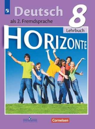 Аверин, Немецкий Язык, Второй Иностранный Язык, 8 класс Учебник