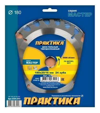 Диск по дереву для дисковых пил Практика 034-243
