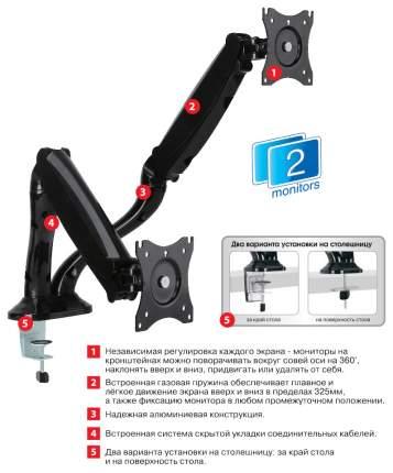 Кронштейн для монитора ARM MEDIA LCD-T22 Black