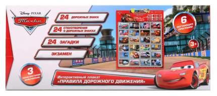 Интерактивная игрушка УмкаТачки Говорящий плакат Правила дорожного движения IP6261