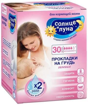 Прокладки для груди Солнце и Луна для кормящих мам 30 шт.