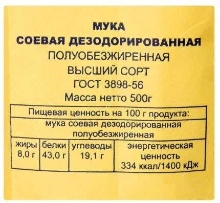 Мука Гарнец соевая дезодорированная 500 г