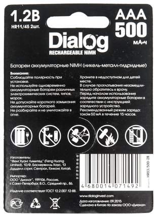 Аккумуляторная батарея Dialog HR03-500-2B 2 шт