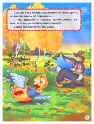 Книжка Умка Сказки о Животных