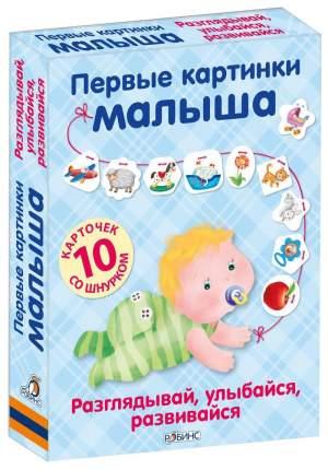 Робинс Первые Картинки Малыша, 10 Карточек Со Шнурком,