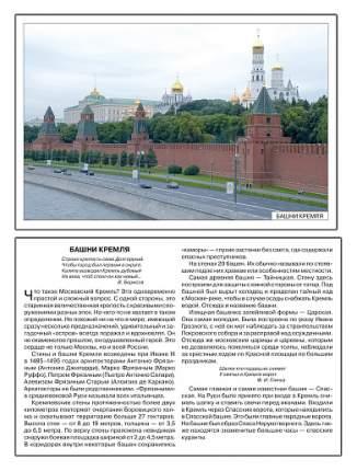 Наглядное пособие Расскажите Детям о Московском кремле