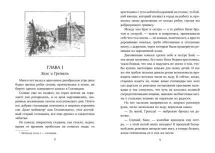 Серебряные коньки (Иллюстр, А. Доггетта)
