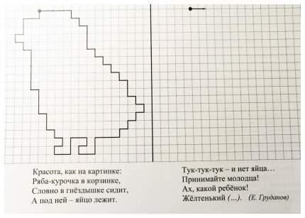 Математика, Графические диктанты, 3 класс, 8 карт с заданиями, загадками и алгорит...