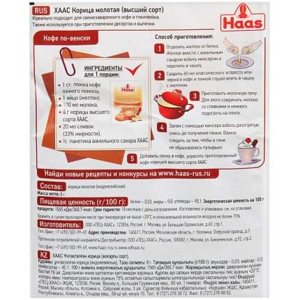 Корица Haas высший сорт 8 г