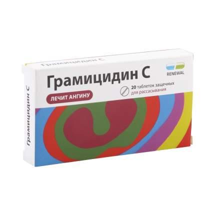 Грамицидин С таблетки 1,5 мг 20 шт.