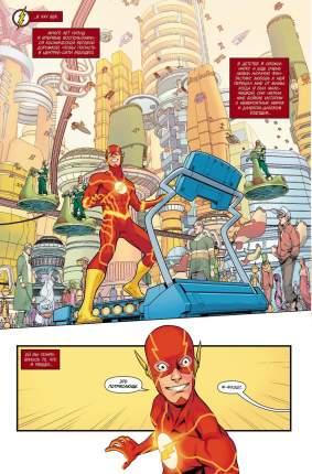 Графический роман Вселенная DC. Rebirth Флэш. Книга 4, Беги без оглядки