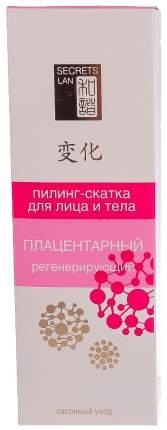 Средство для тела Secrets Lan Плацентарный регенерирующий пилинг-скатка 100 г