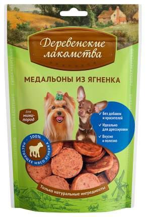 Лакомство для собак Деревенские Лакомства Медальоны из ягненка, для мини-пород, 55г